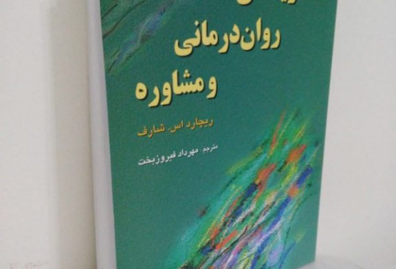 کتاب صوتی فارسی نظریههای رواندرمانی و مشاوره