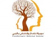 مهرداد نامدار روانشناس بالینی و روان درمانگر