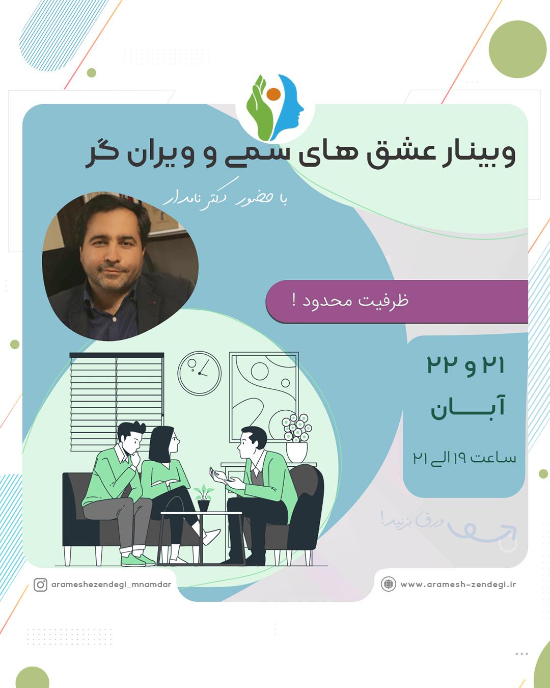 وبینار آموزشی دکتر مهرداد نامدار عشق های سمی