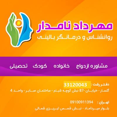Aramesh-zendegi-Consultation-Center-opt9