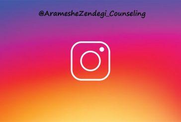صفحه اینستاگرام مرکز مشاوره آرامش زندگی