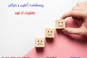 پرسشنامه آنلاین رضایت از خود