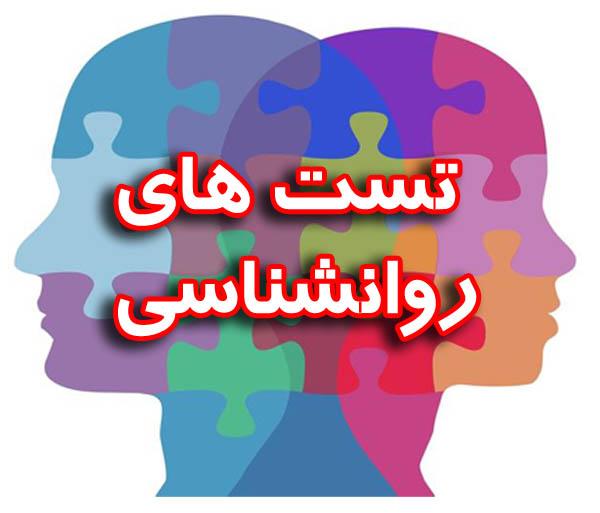 آزمون های روانشناسی آنلاین